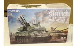 ts-023 Советская ЗСУ-23-4 Шилка 1:35 Tacom