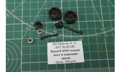 КамАЗ-4310 только мост и передние диски  1:43 Харьковская резина