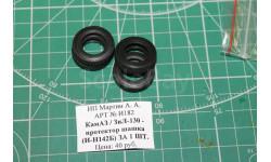 Резина КамАЗ / ЗиЛ-130 - протектор шашка (И-Н142Б) цена за штук  1:43 Харьковская резина, запчасти для масштабных моделей, 1/43, ГАЗ