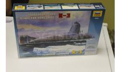 9035 Подводная лодка 'К-3' 1:350   Звезда