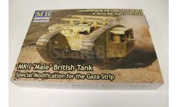 72003 Британский танк MK I 'Самец', специальная модификация для Сектора Газа, сборные модели бронетехники, танков, бтт, 1:72, 1/72, Master Box, МАЗ