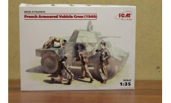 35615 Фигуры Французский экипаж бронеавтомобиля (1940 г.), (4 фигуры) 1:35 ICM, фигурка, 1/35