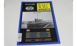WMC 10 Partizanas бумажная модель 1:100 возможен обмен, сборные модели кораблей, флота, scale0