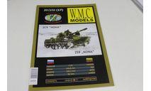 WMC 17 2S9 NONA бумажная модель 1:25 возможен обмен, сборные модели бронетехники, танков, бтт, scale0