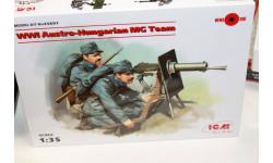 35697 Австро-венгерский пулеметный расчет І МВ 1:35 ICM  Возможен обмен