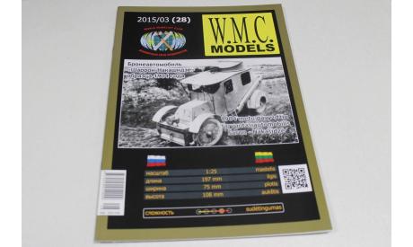 WMC 28 Sharon - Nakashidze бумажная модель 1:25 возможен обмен, сборные модели бронетехники, танков, бтт, scale0