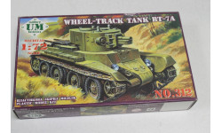 Обмен 312 Советский колесно-гусенечный танк БТ-7А 1:72 UM, сборные модели бронетехники, танков, бтт, 1/72