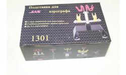 1301 Подставка для аэрографа  JAS