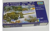 Обмен 207 57-мм пушка 'ЗИС-2' 1:72 UM, сборные модели бронетехники, танков, бтт, 1/72