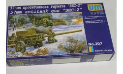 Обмен 207 57-мм пушка 'ЗИС-2' 1:72 UM