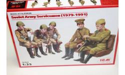35636 Советские военнослужащие (1979-1991), (5 фигур) 1:35 ICM  Возможен обмен, миниатюры, фигуры, scale0