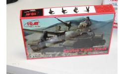 35601 - Советский танковый экипаж (1979-1988) 1:35 ICM  Возможен обмен, миниатюры, фигуры