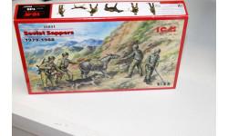 35031 Советские саперы, война в Афганистане 1979-1988 1:35 ICM  Возможен обмен, миниатюры, фигуры, scale0