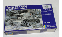 Обмен 218 Советский легкий танк Т-26-1, 1939 г. 1:72 UM, сборные модели бронетехники, танков, бтт, 1/72, ЗиС