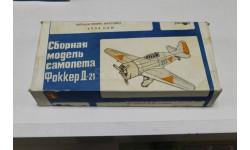 Фоккер Д-21 коробка 1:72 Возможен обмен