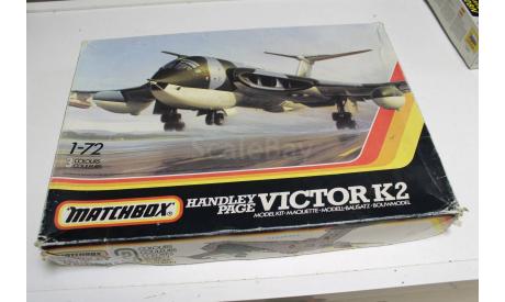 PK-551 - Handley Page VICTOR K2 набор начат 1:72 MATCHBOX  возможен обмен, сборные модели авиации, scale0