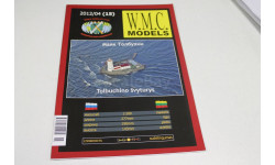 WMC 15 Tolbuchin бумажная модель 1:200 возможен обмен, сборная модель (другое), scale0