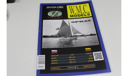 WMC 25 SPRAY бумажная модель 1:50 возможен обмен, сборные модели кораблей, флота, BMW, scale0