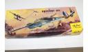 Breguet 693 1:72 Heller Возможен обмен, сборные модели авиации, scale72