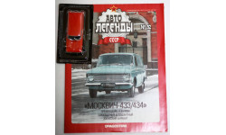 Автолегенды СССР №92 Москвич-434 фургон