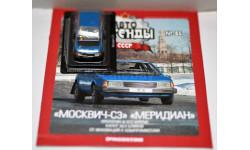 Автолегенды СССР №86 Москвич-С3 'Меридиан'