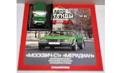 Автолегенды СССР №82 Москвич-С1 'Меридиан'