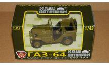 ГАЗ-64 хаки Наш Автопром Н351, масштабная модель, 1:43, 1/43