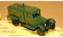ЗИС-5 ВМЗ темно-зеленый Наш Автопром Н908, масштабная модель, scale43