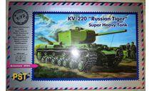 КВ-220, сборные модели бронетехники, танков, бтт, PST, scale72