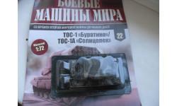 ТОС-1 'БУРАТИНО'. EAGLEMOSS 1/72