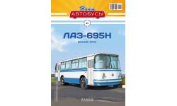 Автобус ЛАЗ-695Н - Наши Автобусы №1