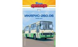 Автобус Икарус-260.06 - Наши Автобусы №25