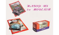 Набор из 3-х моделей Деагостини
