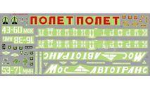 Декали на автобусы Икарус-250, запчасти для масштабных моделей, Ikarus, 1:43, 1/43