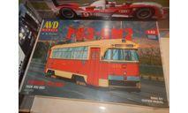 Сборная модель Трамвай РВЗ-6М2, сборная модель (другое), AVD Models, 1:43, 1/43