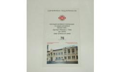 сертификат Паз 652 Аэропорт Киев Жуляны СССР Лимит Dip 1:43 165201, масштабная модель, DiP Models, scale43
