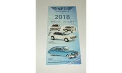 Каталог фирмы NEO Коллекционные модели 2018 год
