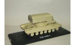 Тяжёлая огнемётная система 72А ТОС 1 Афганская война 1984 СССР SSM Наши танки Modimio 1:43