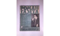 Журнал Роман Газета № 19 319 1964 год СССР