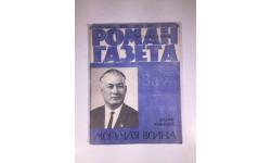 Журнал Роман Газета № 20 320 1964 год СССР
