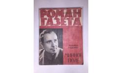Журнал Роман Газета № 21 321 1964 год СССР