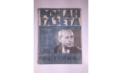 Журнал Роман Газета № 22 322 1964 год СССР