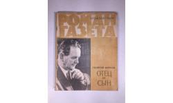 Журнал Роман Газета № 24 324 1964 год СССР