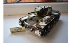 Танк КВ-1 'Зимний камуфляж', масштабные модели бронетехники, Моделстрой, scale43