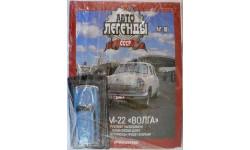 Газ 22 Волга, масштабная модель, Автолегенды СССР журнал от DeAgostini, scale43