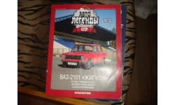 ВАЗ-2101 «Жигули» только журнал