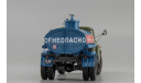 Горьковский автомобиль АЦ-4,2(53А) цистерна бензовоз, 1980 г., L.e. 360 pcs., масштабная модель, scale43, DiP Models