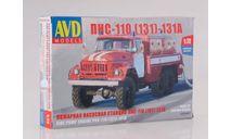 Сборная модель ПНС-110(131)-131А, сборная модель автомобиля, 1:72, 1/72, Автомобиль в деталях (by SSM), ЗИЛ