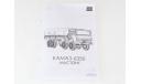 Сборная модель КАМАЗ-6350 8x8 бортовой, сборная модель автомобиля, AVD Models, 1:43, 1/43