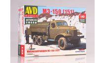 Маслозаправщик М3-150 (151), сборная модель автомобиля, AVD Models, scale43